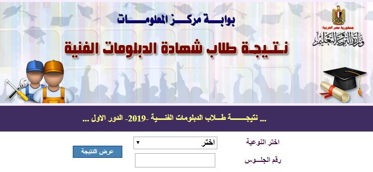 الان نتيجة الدبلومات الفنية في مصر 2019