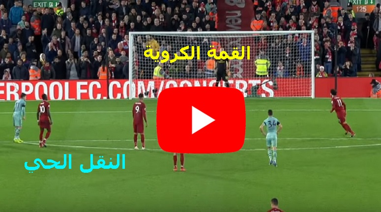 مباراة ليفربول والارسنال بث مباشر
